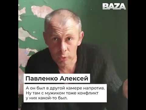 BAZA опубликовал интервью с сокамерником Вшивкова