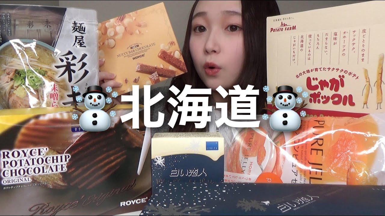 【モッパン】北海道のお土産を食べる。