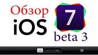 видео Эту фишку iOS 10 нужно включить сразу после обновления!