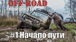 OFF-ROAD прогулка II.(4x4) Жесткое бездорожье. Часть 1: Начало пути.