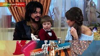 Мужское / Женское - Вгостях уФилиппа Киркорова. Выпуск от30.12.2016