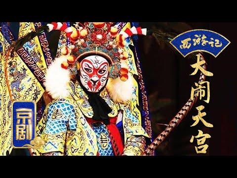 《CCTV空中剧院》 20180213 京剧《大闹天宫》 2/2 | CCTV戏曲