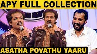 Asatha Povathu Yaaru | Kovai Guna | Ramakrishnan