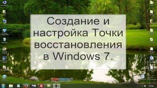 как сделать точка восстановления (iso) Windows 7