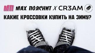 Какие кроссовки купить на зиму ?(, 2016-10-29T07:00:09.000Z)