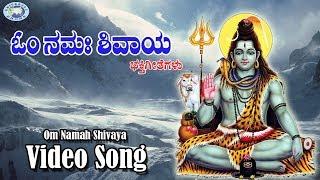 Om Namah Shivaya || Lord Shiva || Alankar || Kannada Devotional Song