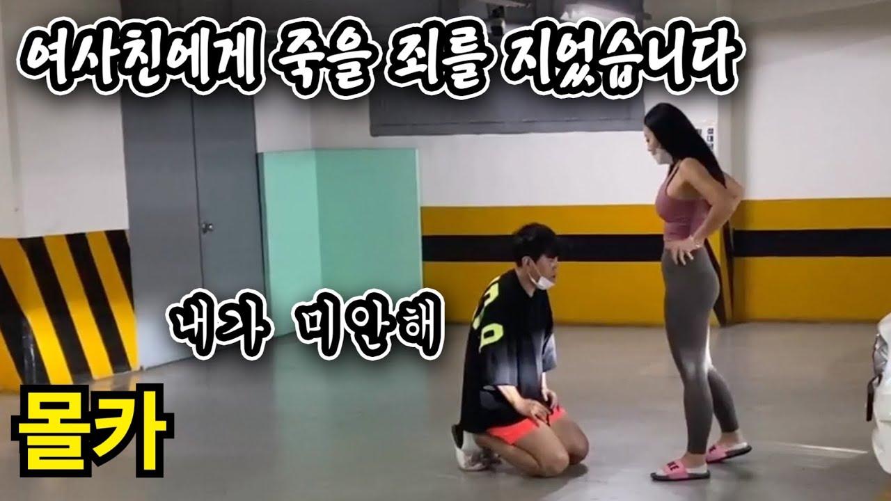 [SUB] 몰카) 미녀 여사친 놀려서 미안하다고 무릎 계속 꿇어서 더 미안하게 만들어버리기 ㅋㅋ 자동차 앞에서??  ㅋㅋ