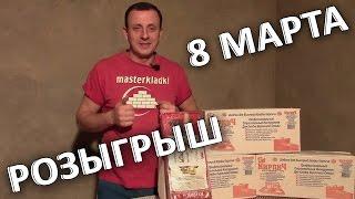 Розыгрыш для женщин к 8 марта - [videoblog]