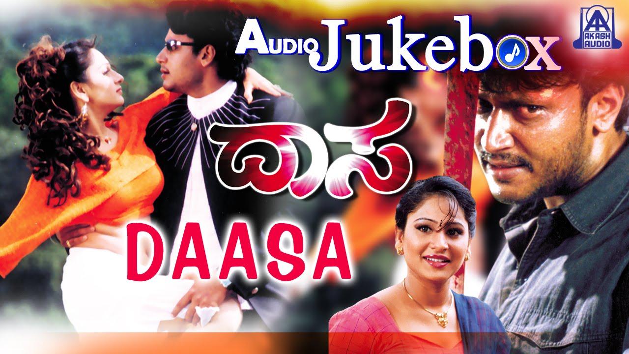 Daasa I Kannada Film Audio Jukebox I Darshan Amrutha I Akash Audio Youtube
