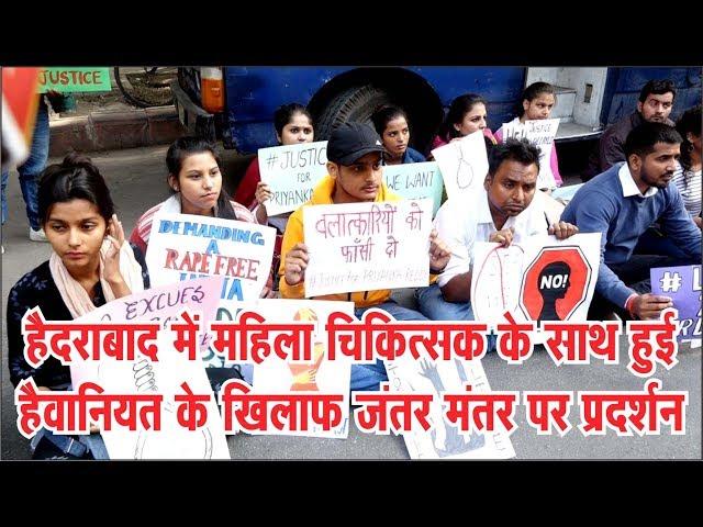 हैदराबाद में महिला चिकित्सक के साथ हुई हैवानियत के खिलाफ जंतर मंतर पर प्रदर्शन