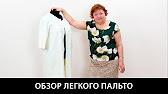 Скидки на мужские пальто и плащи каждый день!. Более 127 моделей в наличии!. Бесплатная доставка по россии!