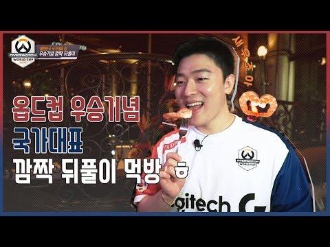 [ryujehong] 옵드컵 우승기념^^ 국가대표 깜짝 뒤풀이 먹방 ㅎ|Seoul Dynasty|IRL|