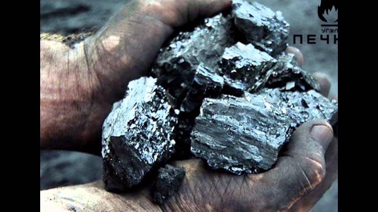 уголь каменный характеристики - YouTube