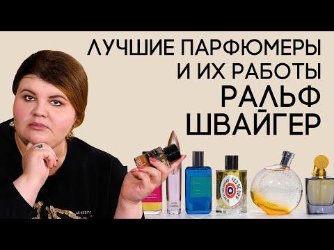 Выдающиеся парфюмеры и их творения: Ральф Швайгер