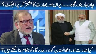 Harf E Raz With Orya Maqbol jan  19 February 2018  Neo News