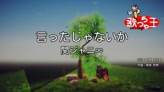 【カラオケ】言ったじゃないか/関ジャニ∞