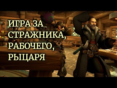 О ролевой игре на WoW Darkmoon