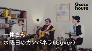 一休さん/水曜日のカンパネラ(Cover)