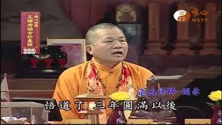 【王禪老祖玄妙真經333】  WXTV唯心電視台