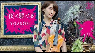 【ヲタリストAyasa】バイオリンで YOASOBI「夜に駆ける」を弾いてみた 👹CD released 🙇♂️Please share