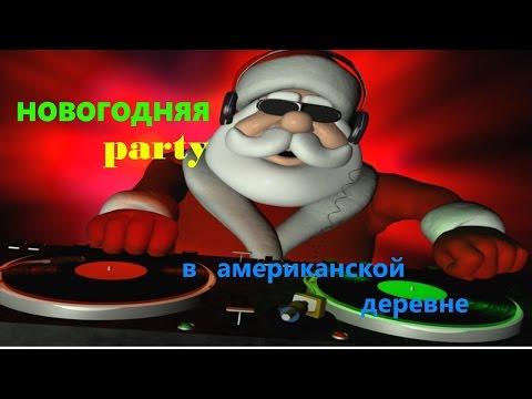 Смотреть клип Новый год в американской деревне Кантри музыка и местные танцы онлайн бесплатно в качестве