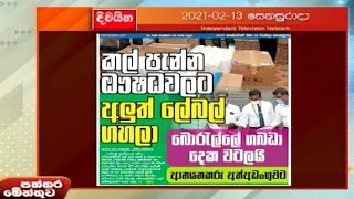 Paththaramenthuwa - (2021-02-13) | ITN Thumbnail