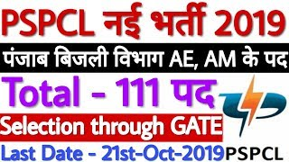 PSPCL Recruitment 2019 AE/ OT, AM/ IT Systems Posts | PSPCL AE Recruitment 2019 | PSPCL Jobs 2019