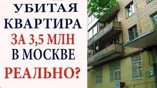 Убитая квартира за 3,5 млн в Москве. Реально?
