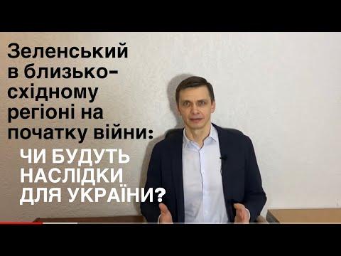 Зеленський на Близькому Сході напередодні війни - чи будуть наслідки для України?