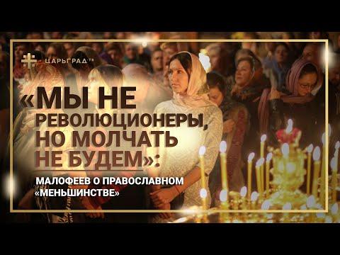 """""""Мы не революционеры, но молчать не будем"""": Малофеев о православном """"меньшинстве"""""""