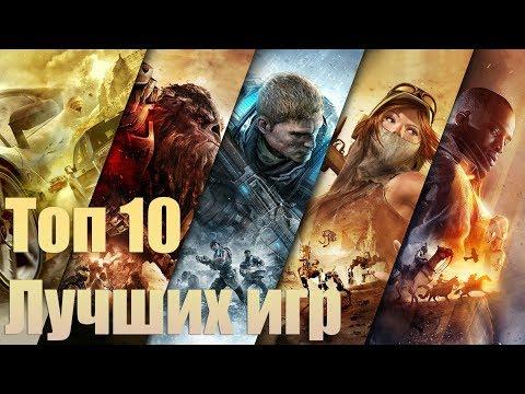 Игры шедевры. Топ 10 лучших игр. Выбираем легендарные игры.