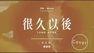 [Cover] 鄧紫棋G.E.M. - 很久以後 Long After (電影《可不可以,你也剛好喜歡我》主題曲)_acoustic cover by SIN