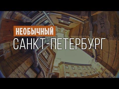 НЕОБЫЧНЫЙ ПИТЕР - интересные БЕСПЛАТНЫЕ места в Санкт-Петербурге.
