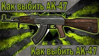 Warface як вибити ак 47 (Інструкція)