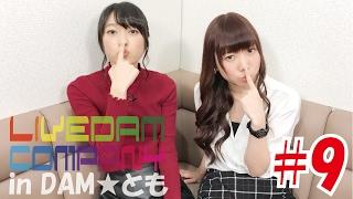 2月1日(水)の11時より i☆RisとDAM☆とものコラボ番組 『ライブダムカンパ...