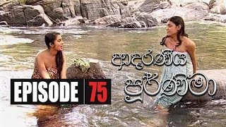 Adaraniya Purnima | Episode 75  ආදරණීය පූර්ණිමා Thumbnail