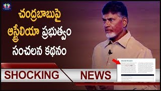Shocking News ►► Australian Government Shock To Chandra Babu Naidu Over His Development || TFC News