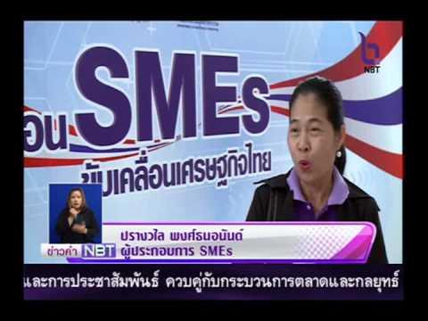 ธ ออมสินปล่อยเงินกู้ดอกเบี้ยต่ำ ช่วยผู้ประกอบการ SMEs