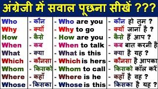 अंग्रेजी में सवाल पूछना सीखें /WH Family / Interrogative Words / Spoken Words / Daily Uses Words