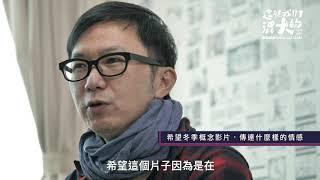 臺北最High新年城-2020跨年晚會「冬夜」 張時霖導演訪談