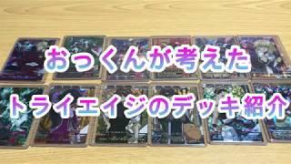 トライエイジ デッキ紹介 thumbnail