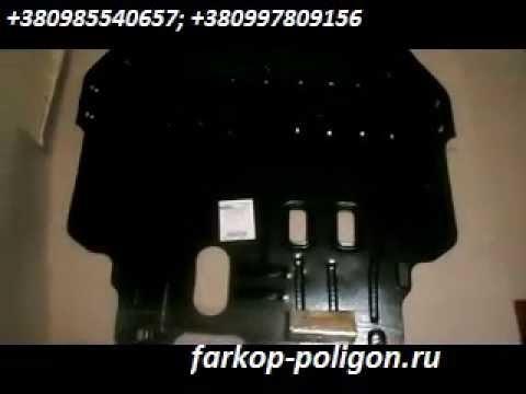 Защита картера Ford Kuga
