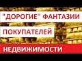 ДОРОГИЕ ФАНТАЗИИ ПОКУПАТЕЛЕЙ НЕДВИЖИМОСТИ Записки агента