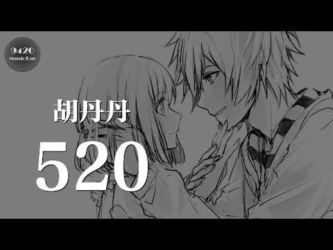 胡丹丹 - 520「我願意和你守候這份小甜蜜」動態歌詞版 - YouTube