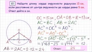 Демо-вариант ОГЭ по математике, задача 10