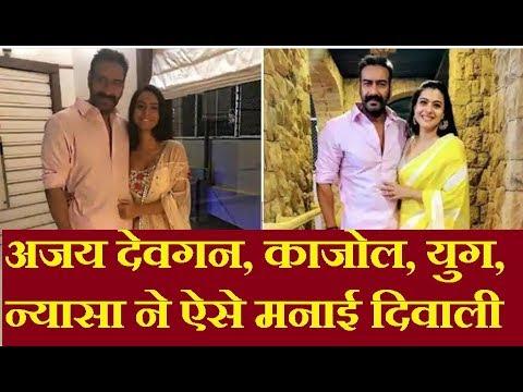 Ajay Devgn celebrates Diwali with Kajol and their kids Nysa and Yug. Mp3