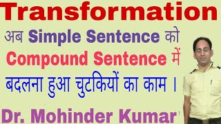 Transformation| Simple to Compound Sentence | ctms tutorial |