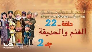 قصص العجائب في القرآن | الحلقة 22 | الغنم و الحديقة - ج 2 | Marvellous Stories from Qur'an