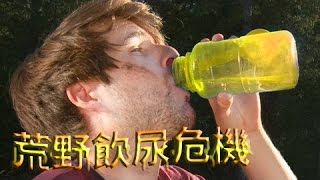 Smosh - 荒野飲尿危機(DRINK YOUR P!SS)【中文字幕】 thumbnail