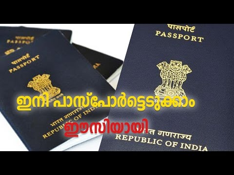 Government Eases Rules For Passport Application    Oneindia Malayalam